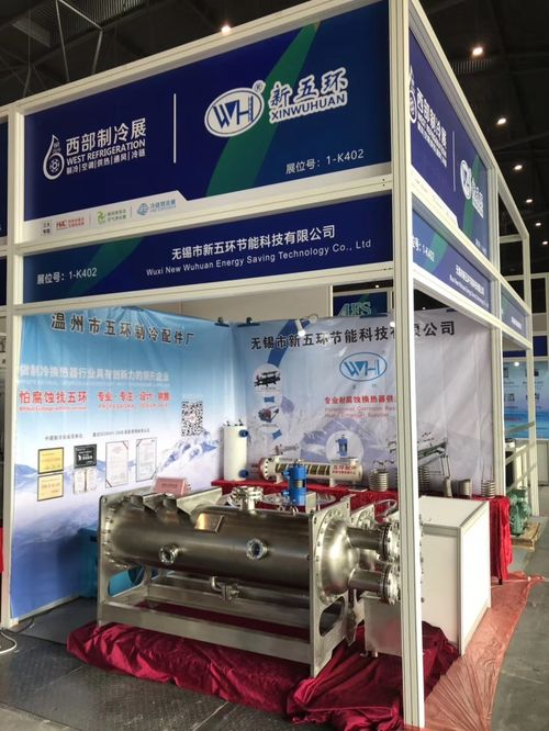 nd23831156-chengdu_west_refrigeration_exhibition_has_been_successfully_completed